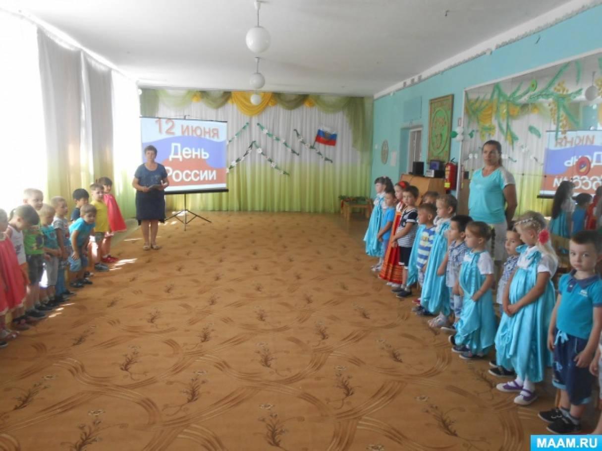 Фотоотчет о проведении праздника «День России»