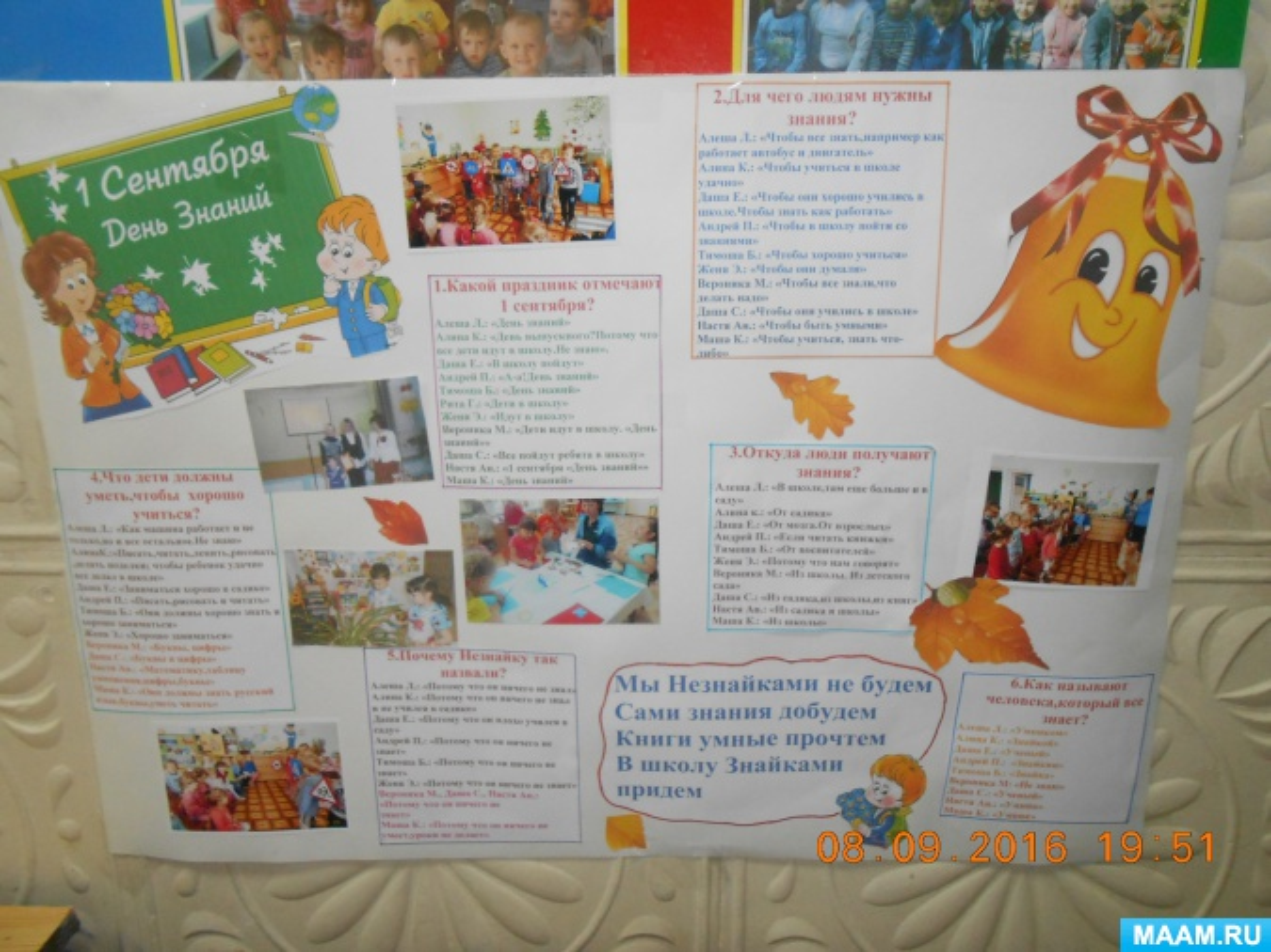 Плакат на первое сентября своими руками 30