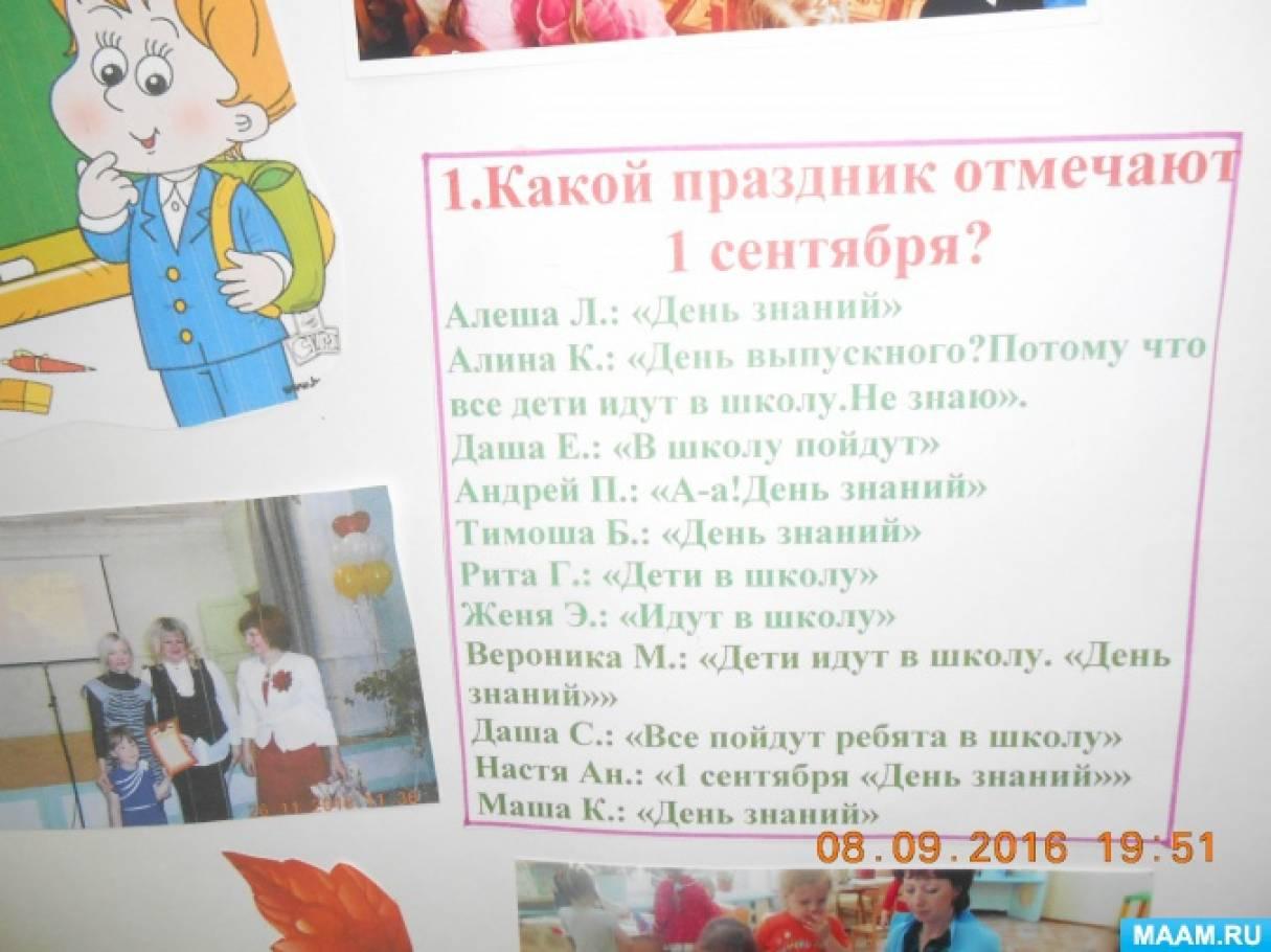 Плакат на 1 сентября своими руками в детский сад 85