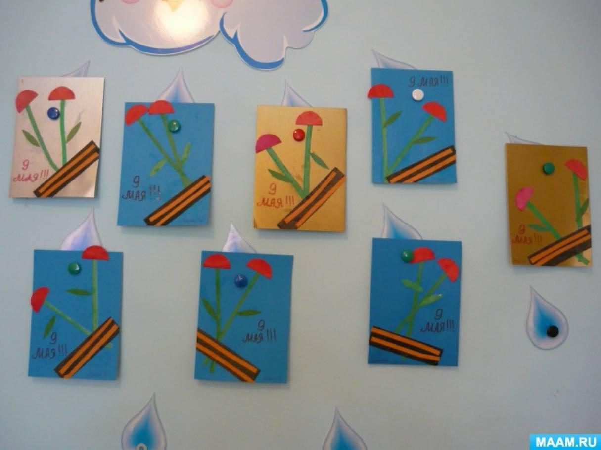 Месяцами мальчика, открытки 9 мая в средней группе