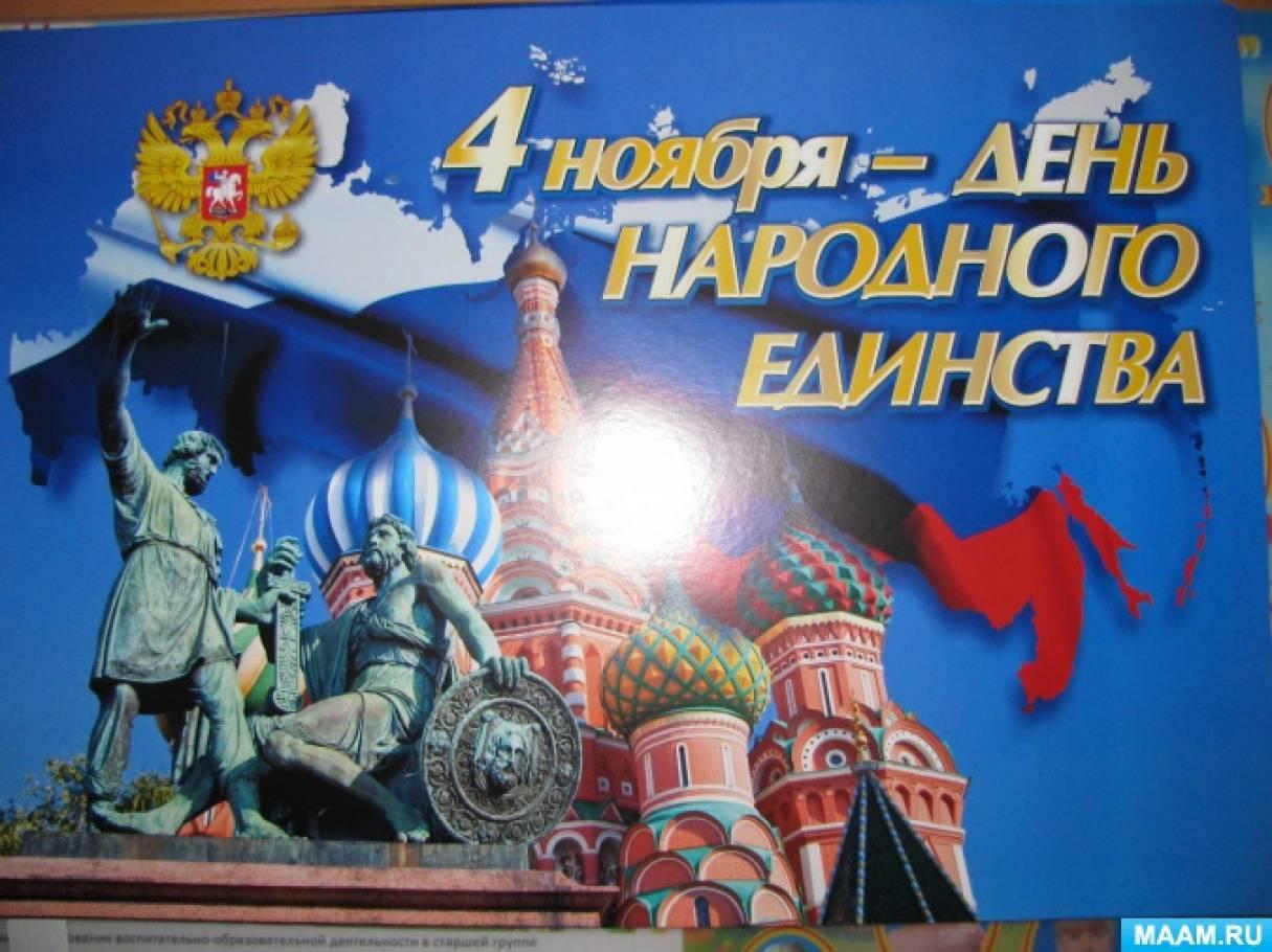 Конспект ООД в старшей группе «День народного единства в России»