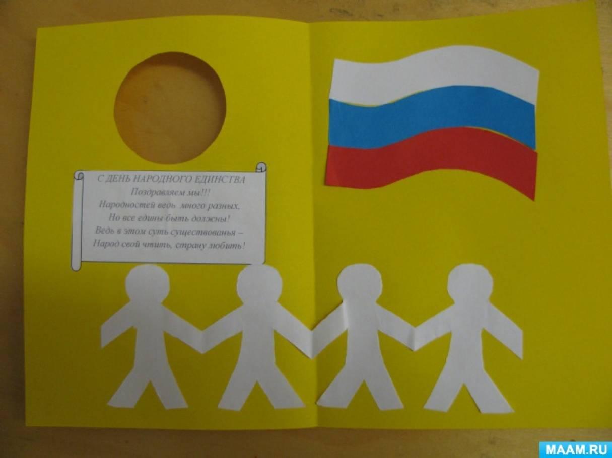 Лет, открытки своими руками день народного единства