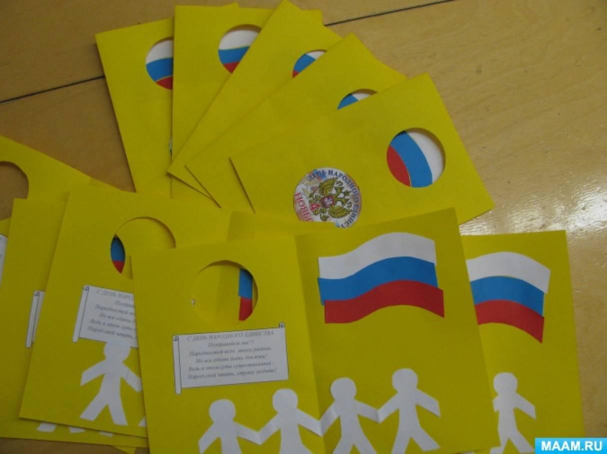открытка к дню россии мастер-класс для ведущих праздников скотт, прочь