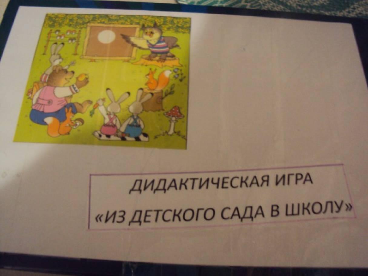 Дидактическая игра своими руками «Из детского сада-в школу»