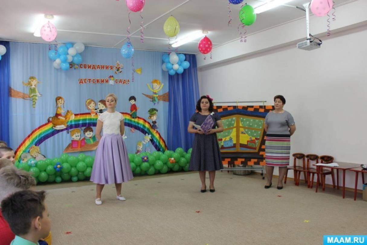 сценарий выпускного из яслей в детском саду