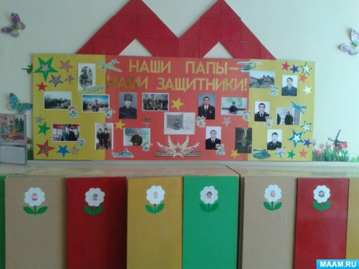 Изготовление коллективного коллажа-аппликации «С Днем защитника Отечества!» в подготовительной группе