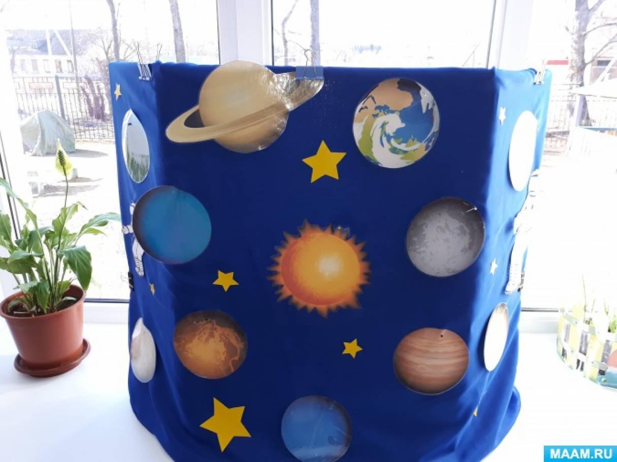 Предметно-развивающая среда «Космос» в младшей группе