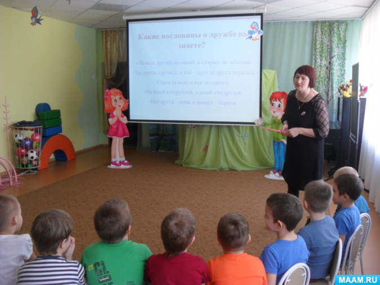 Конспект занятия с детьми подготовительной группы «Дружат дети на планете»