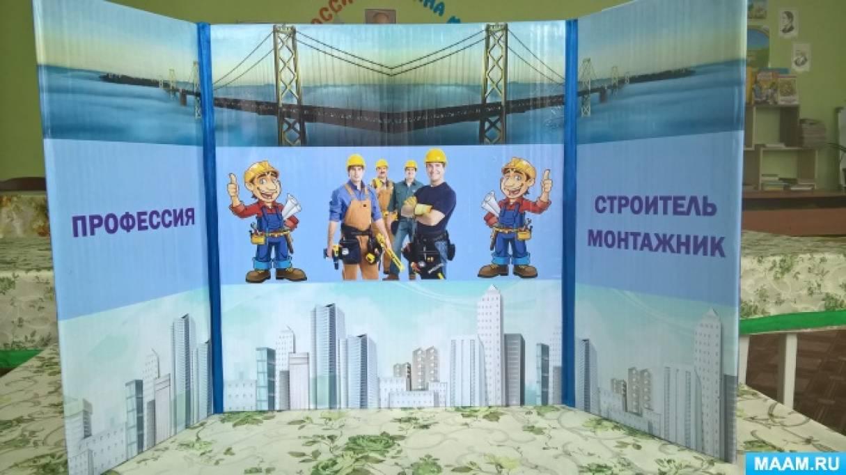 знакомство с профессией строитель