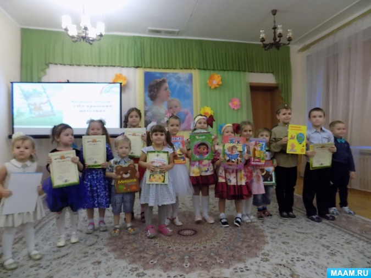 Сценарий конкурса чтецов «На крыльях детства»