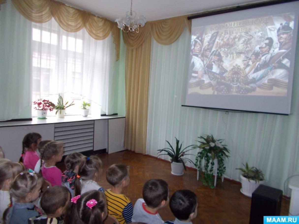 Фотоотчет: «День воинской славы России: Бородинское сражение»