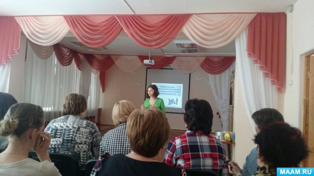 Профилактика эмоционального выгорания и поддержка психического здоровья педагогов