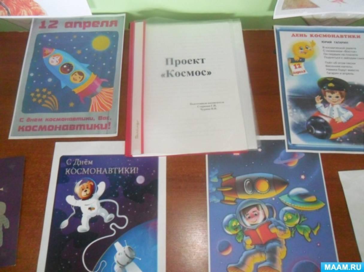 Рассказы о космосе Как и что рассказать детям о космосе