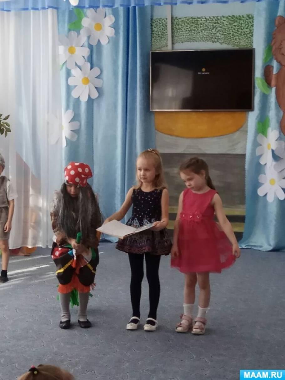 Театрализованное представление в старшей группе «Дорогами добра»