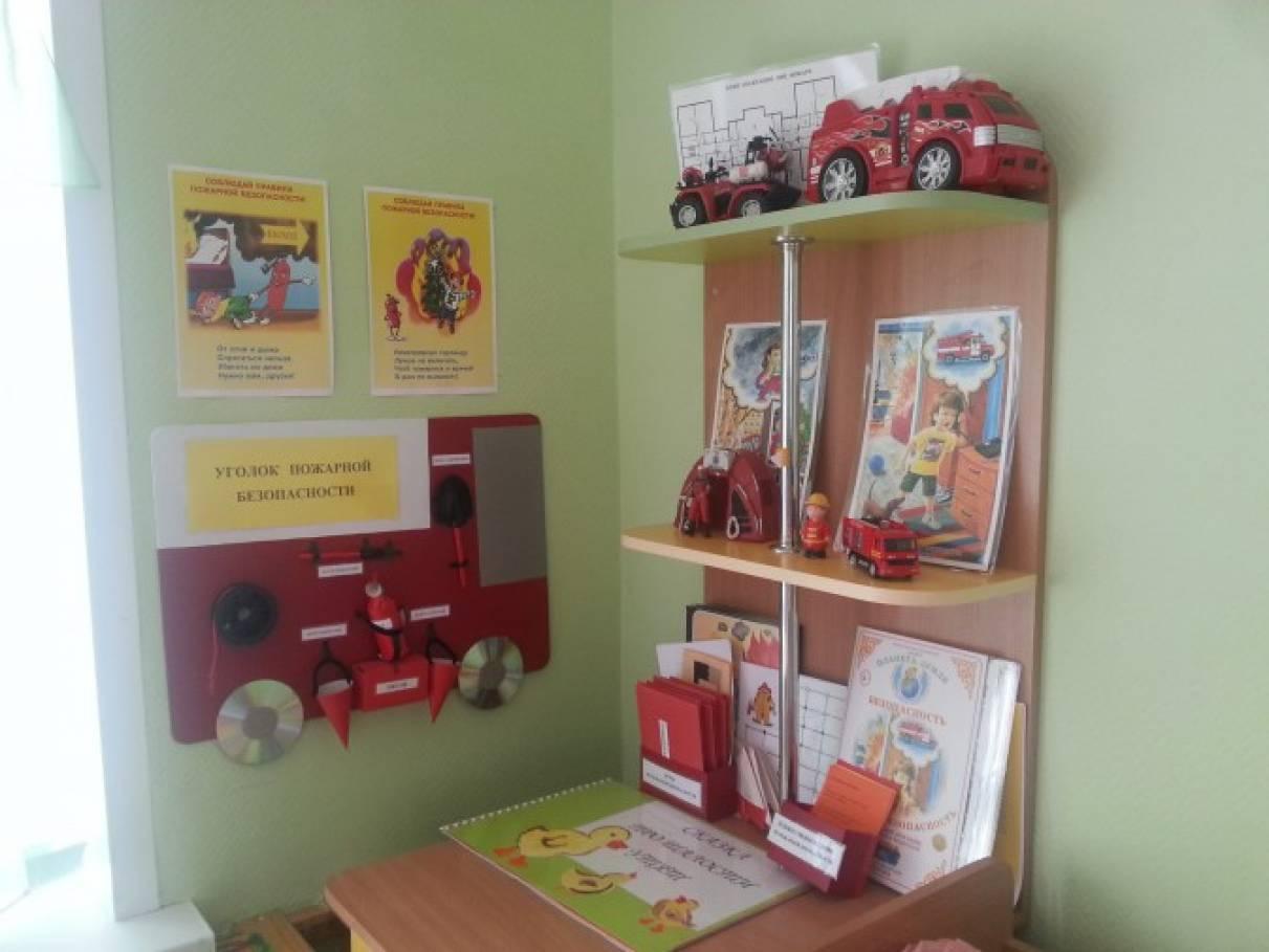 Уголок по безопасности в детском саду  фото по фгос 115