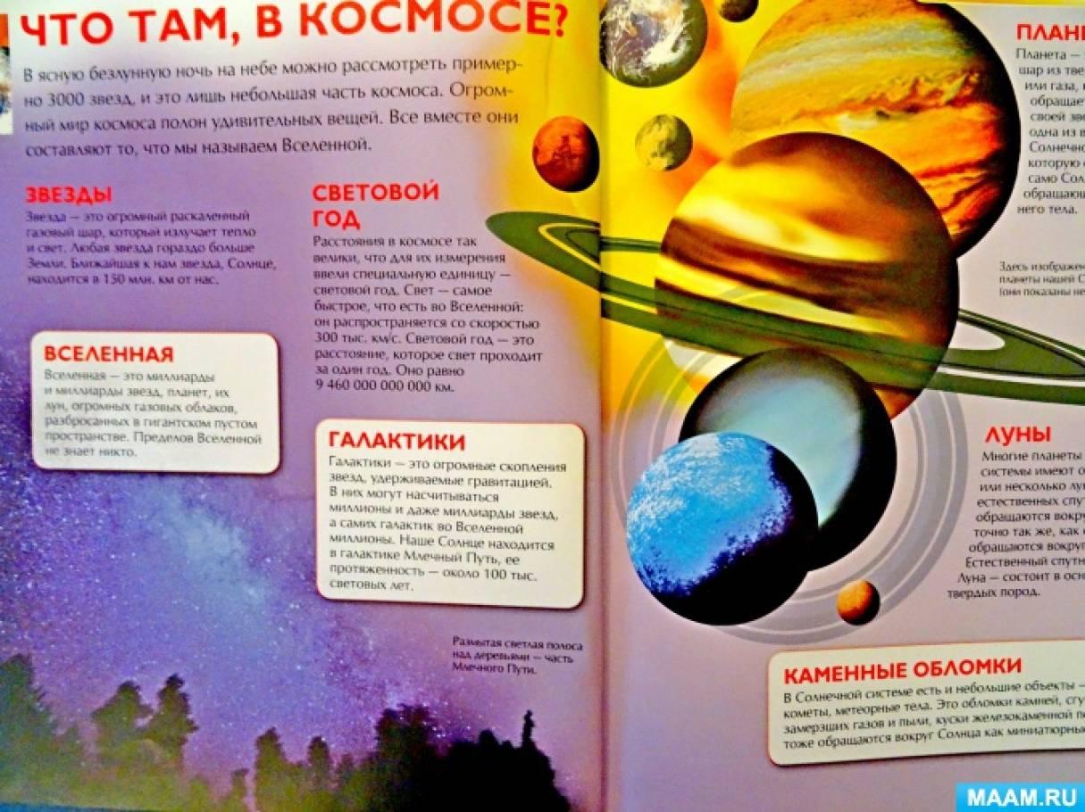 как знакомить дошкольников с космосом