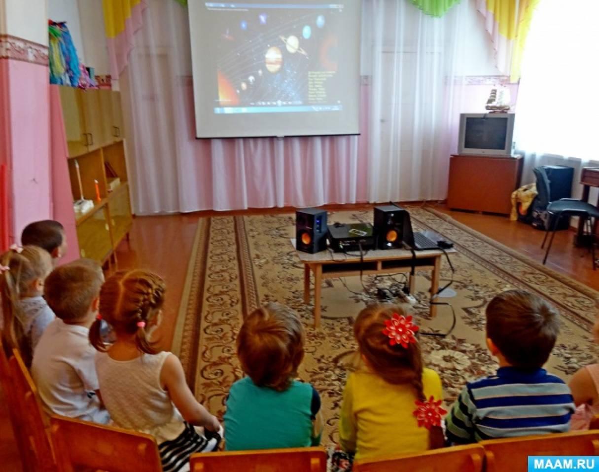 как знакомить детей с космосом