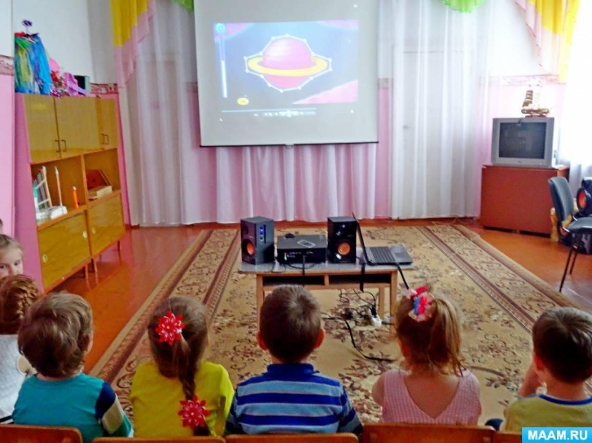 знакомство дошкольников с космосом звезды