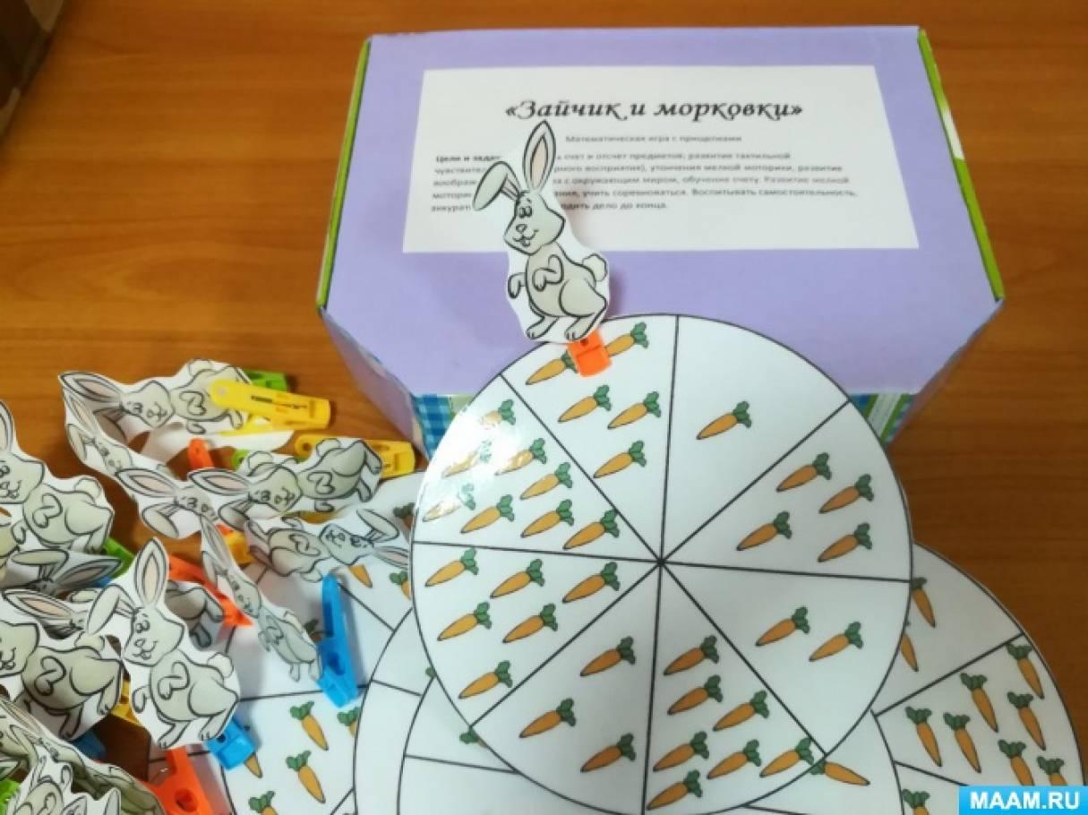 Математическая игра с прищепками «Зайчик и морковки»