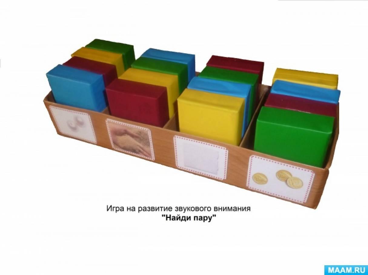 Дидактическая игра на развитие слухового внимания, дифференциацию неречевых звуков «Найди пару»