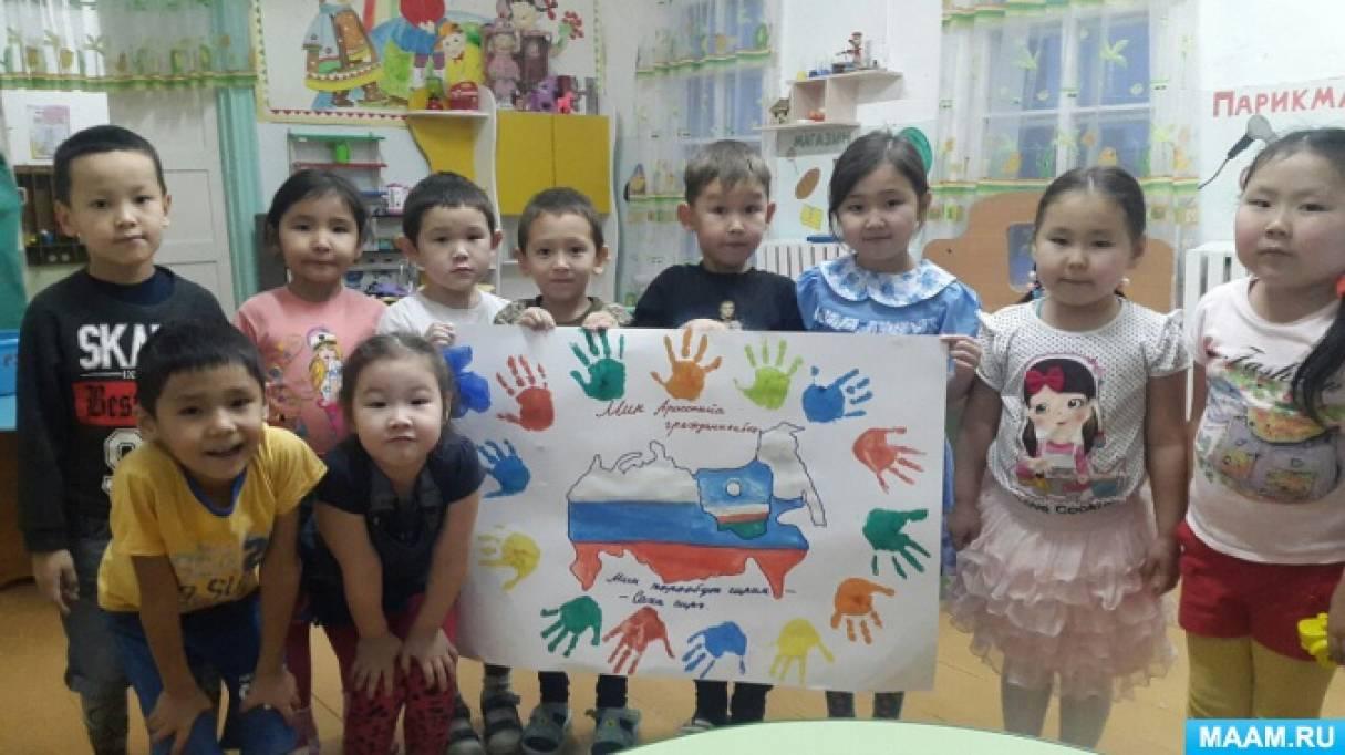 Стенгазета «4 ноября День народного единства России»