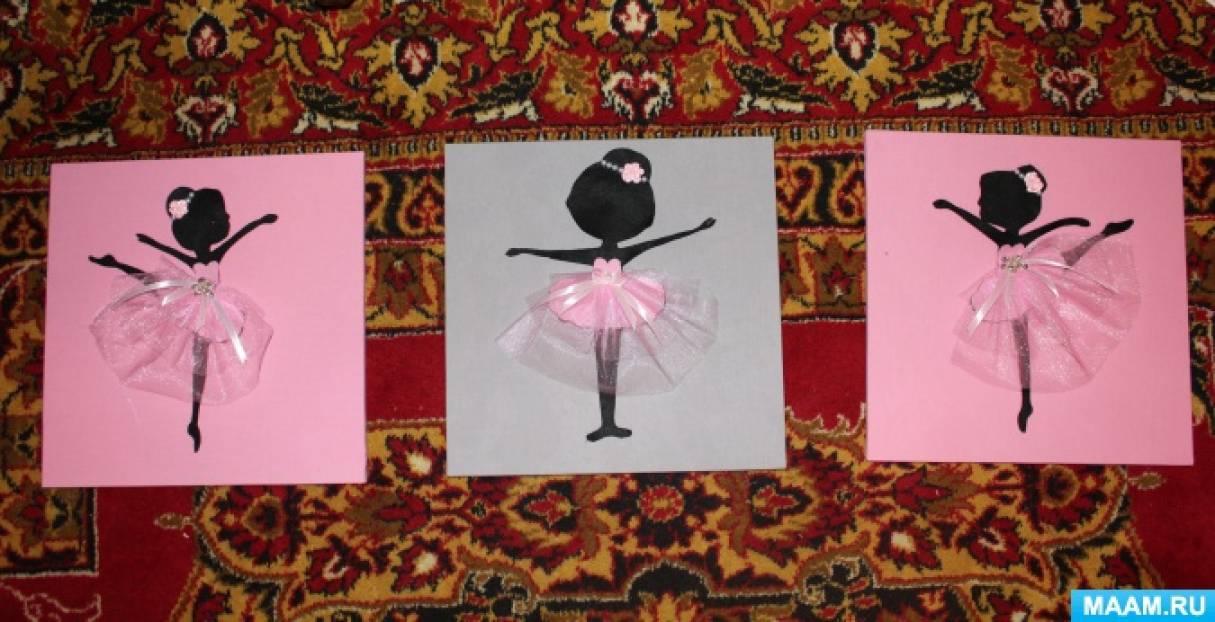 Мастер-класс «Балерина»