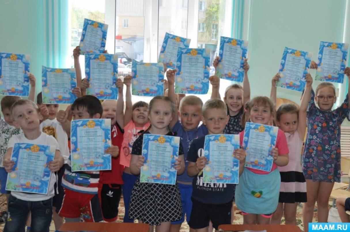 Фотоотчет о проведении всероссийской викторины для дошкольников на МAAM «Сказка о рыбаке и рыбке»