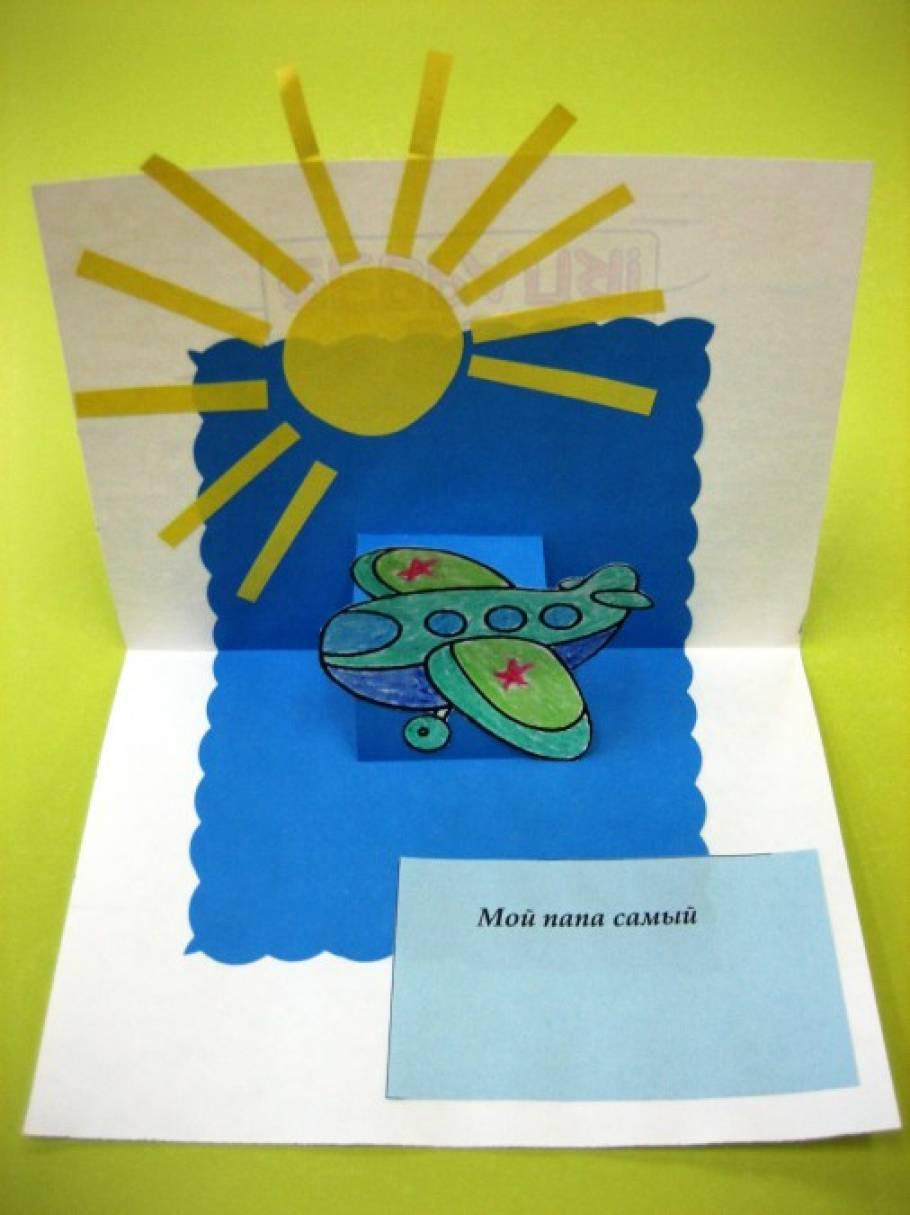 Крещением дочери, открытка 23 февраля для средней группы