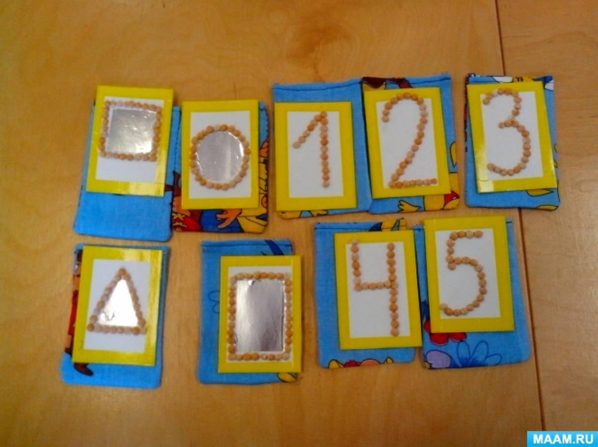 Дидактическая игра по математике «Волшебные мешочки»
