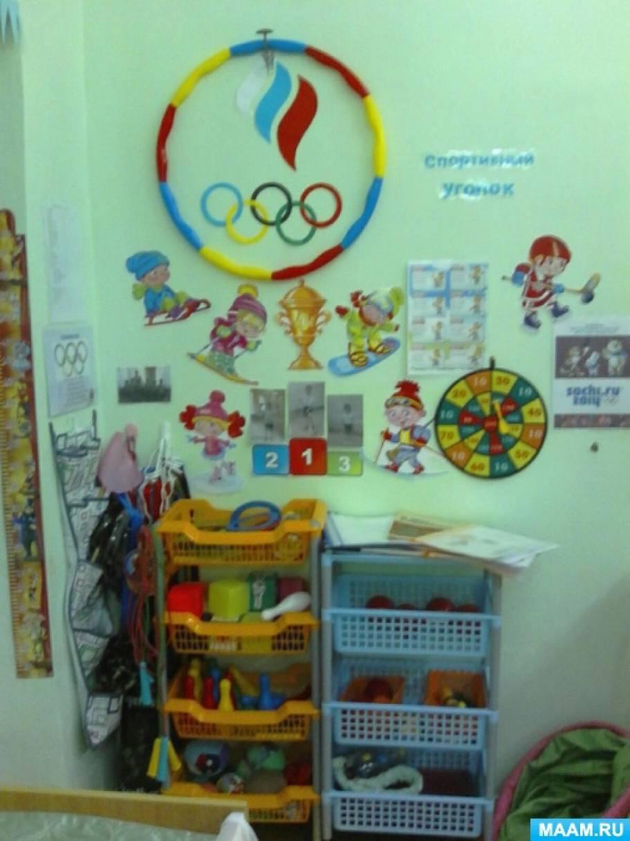 Оформления спортивного уголка в детском саду своими руками фото 31