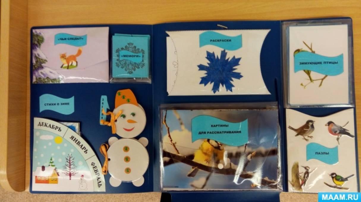 Лэпбук для дошкольников «Зима»