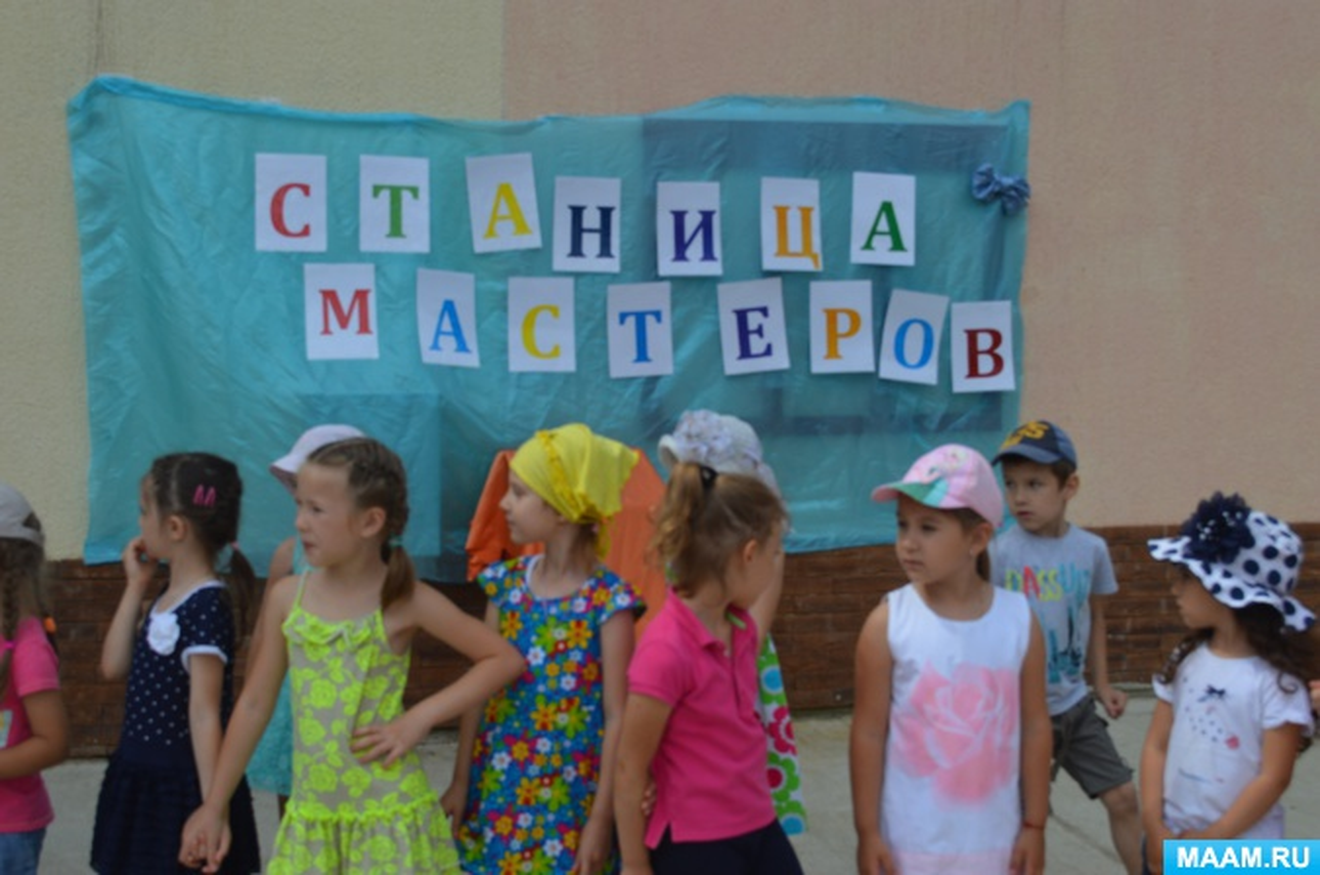 Сценарий квеста №2 «Станица мастеров», посвященного 80-летию Кубани, из цикла «Мое кубанское лето»