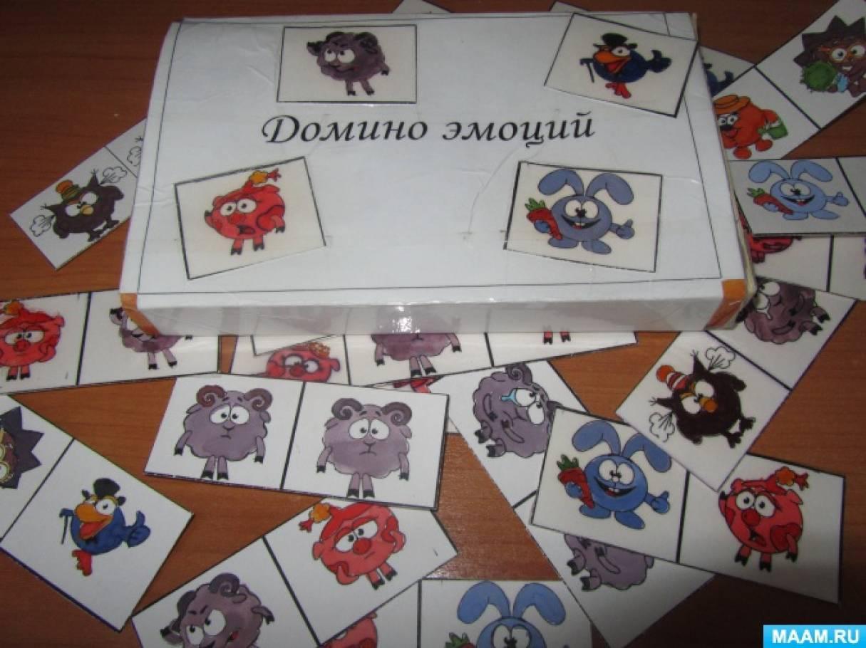Дидактическая игра «Домино эмоций»