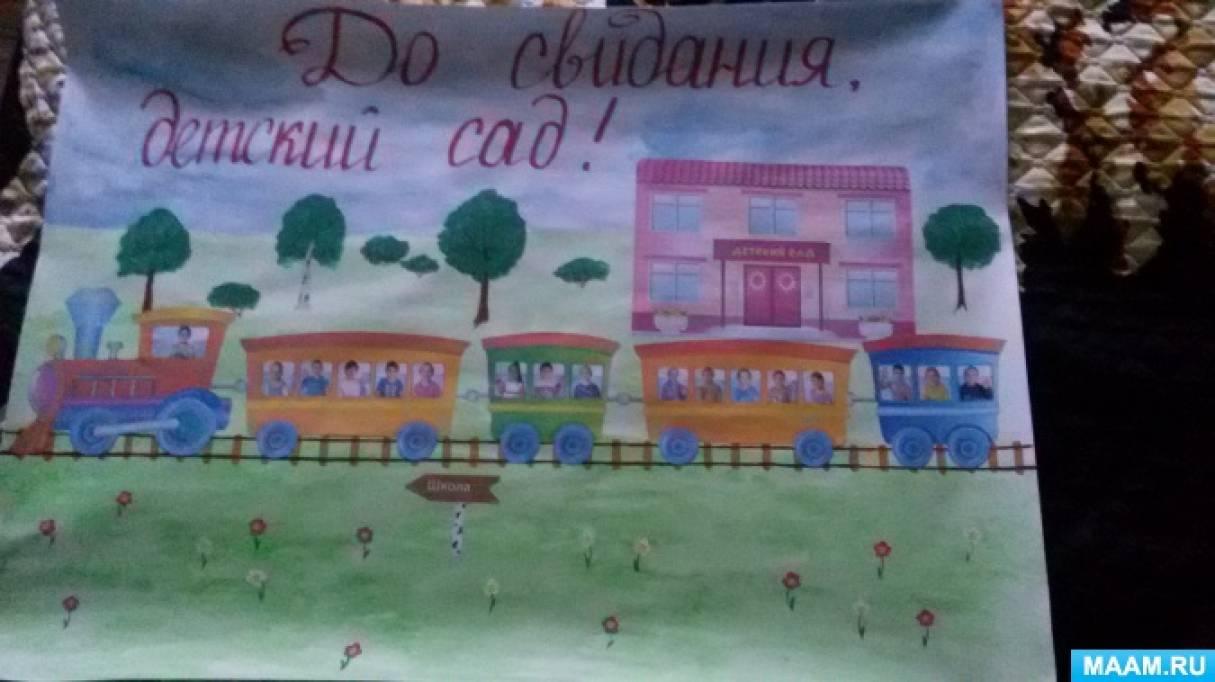 Стенгазета к выпускному «Путешествие в страну знаний»