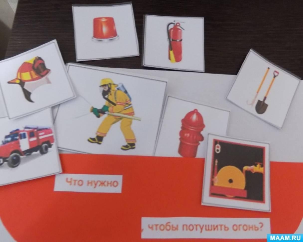 Лэпбук по пожарной безопасности Воспитателям детских садов  В лэпбук я включила пословицы разрезные картинки по теме дидактические картинки по пожарной безопасности