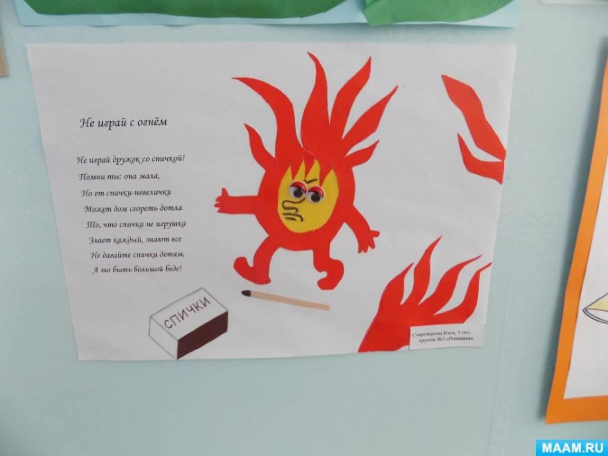 Как нарисовать огонь враг для 3 класса