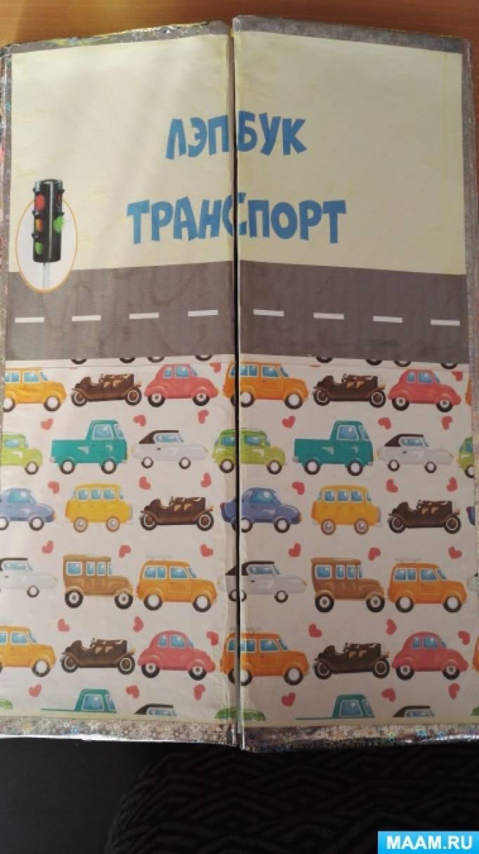 Лэпбук «Транспорт»