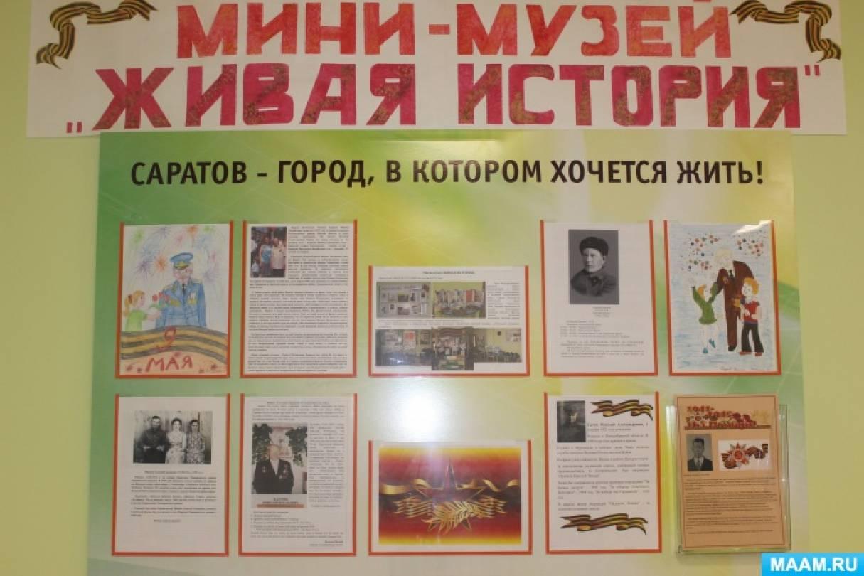 Мини-музей к Дню Победы «Живая история»