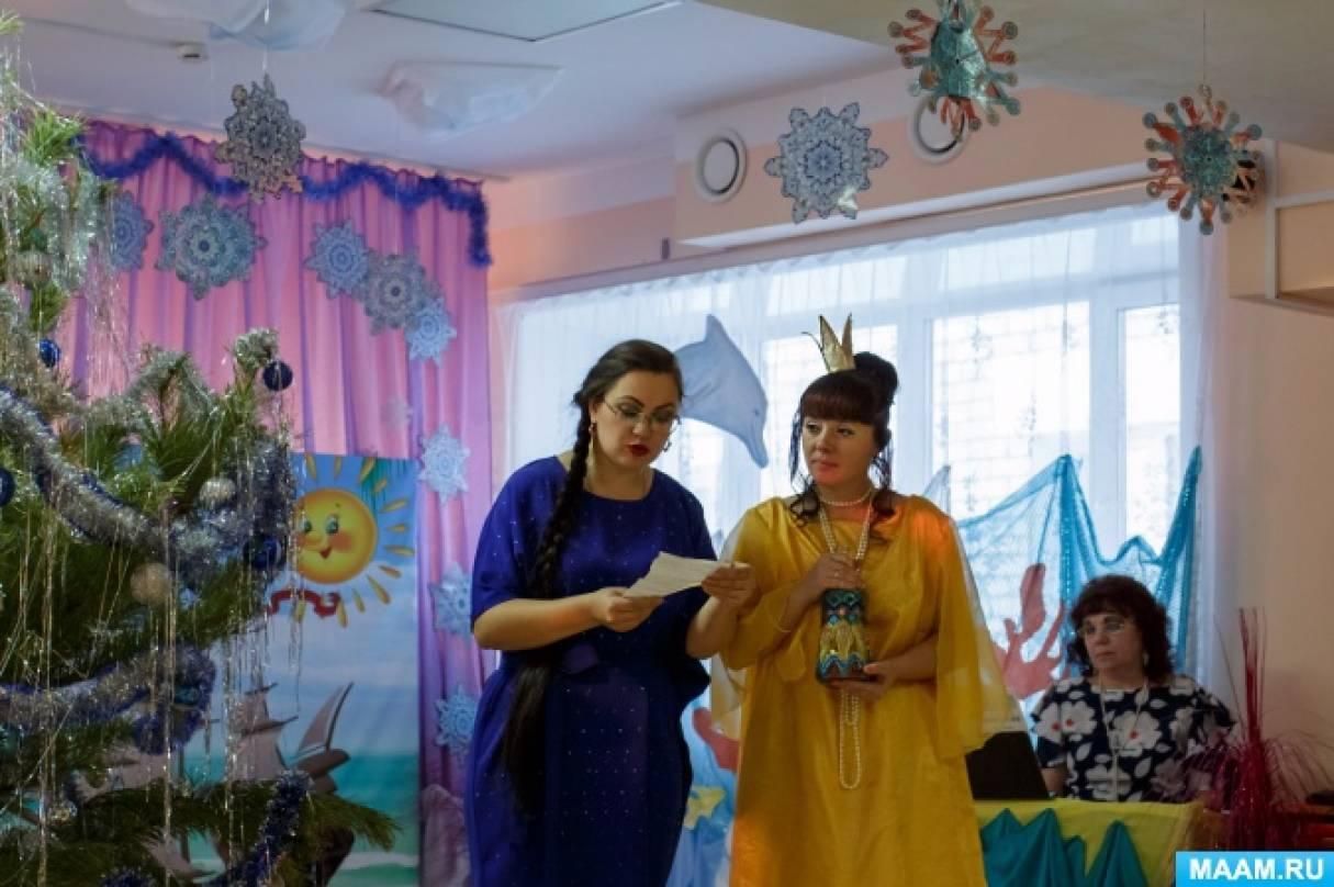 Фотоотчёт о проведении новогоднего праздника «Путешествие в подводное царство к золотой рыбке»