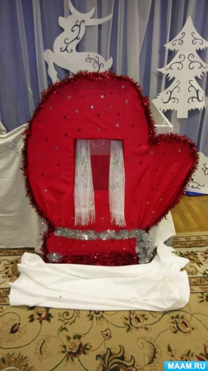 Мастер-класс по созданию новогодней декорации «Варежка Деда Мороза»