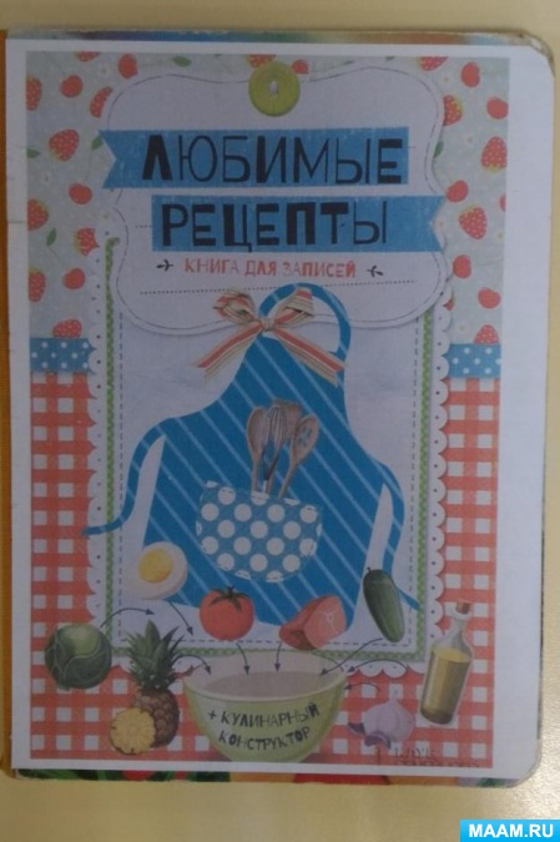Атрибут «Кулинарная книга» для сюжетно-ролевой игры «Семья»
