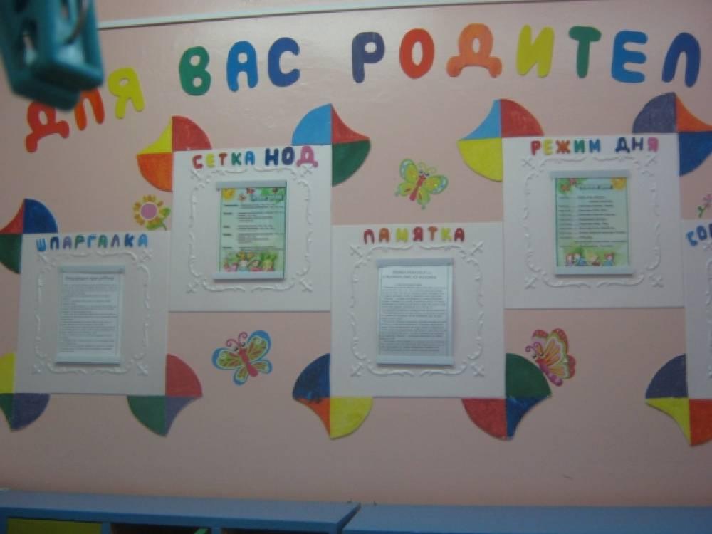 Уголок в детском саду для родителей картинки 16