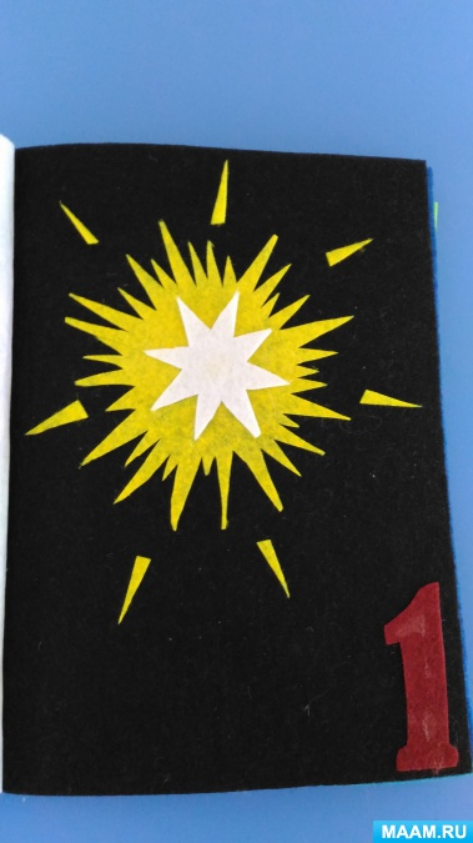 Мастер-класс «Книга для ребенка своими руками. Детям о сотворении мира в картинках»