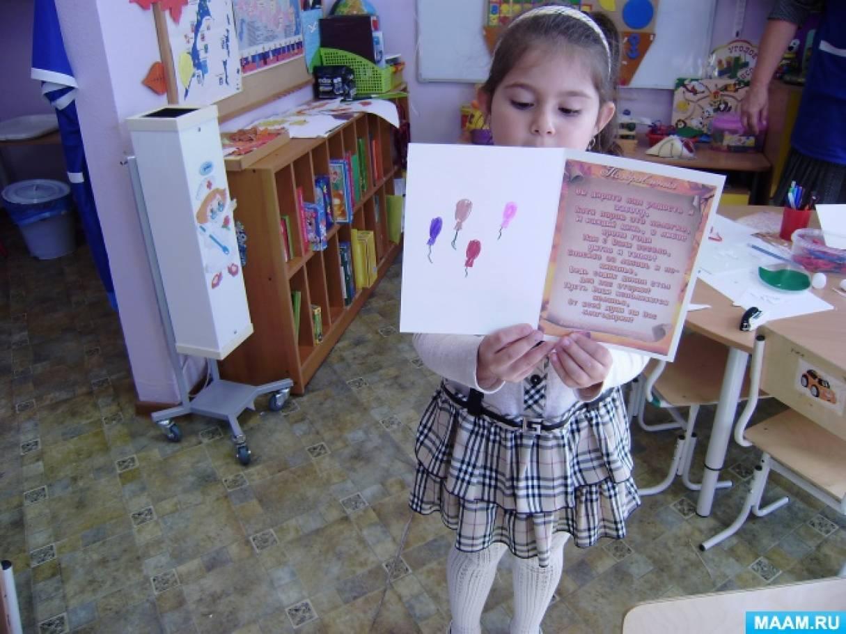 Изображение - Открытка поздравление воспитателям в день дошкольного работника detsad-515737-1475320311
