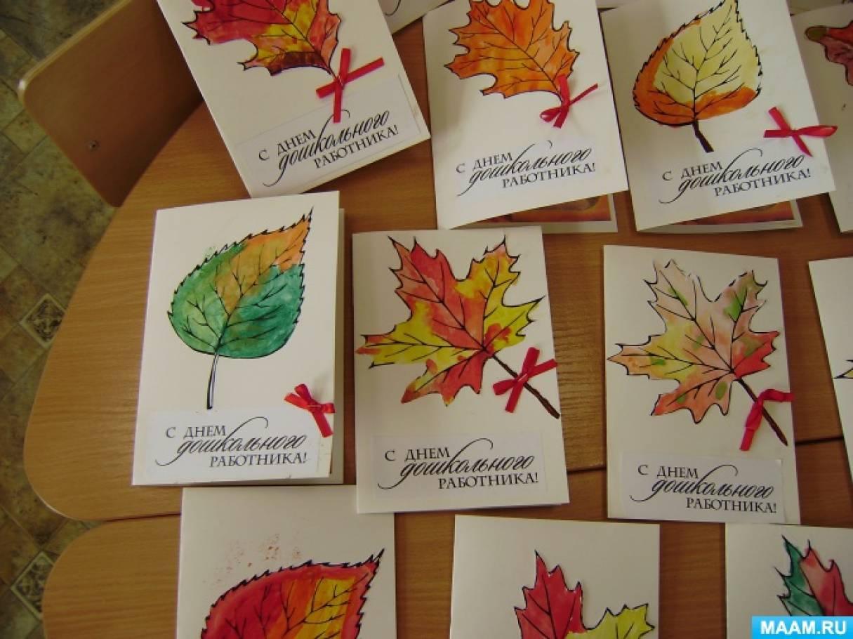 Природе, открытки своими руками в садик ко дню дошкольного работника