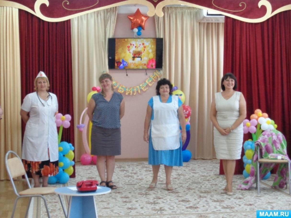 Костюмированные поздравления на юбилее детского сада