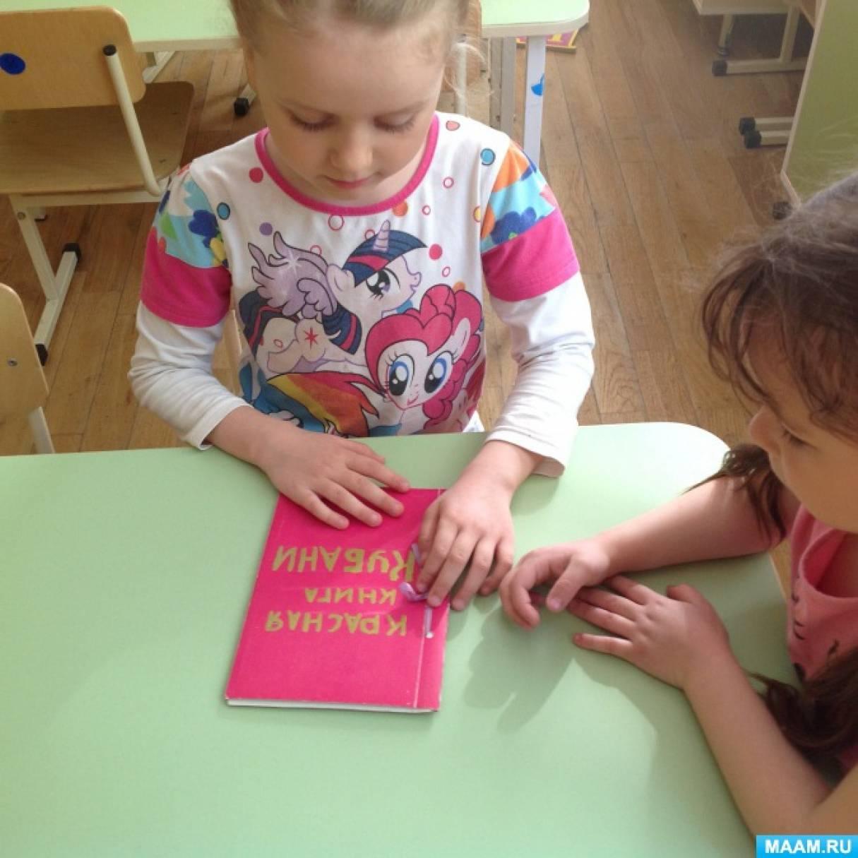 Знакомство с Красной книгой Кубани.
