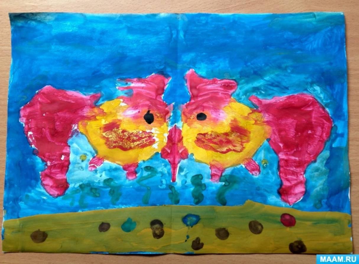 Рисование с использованием нетрадиционной техники монотипии «Две рыбки»