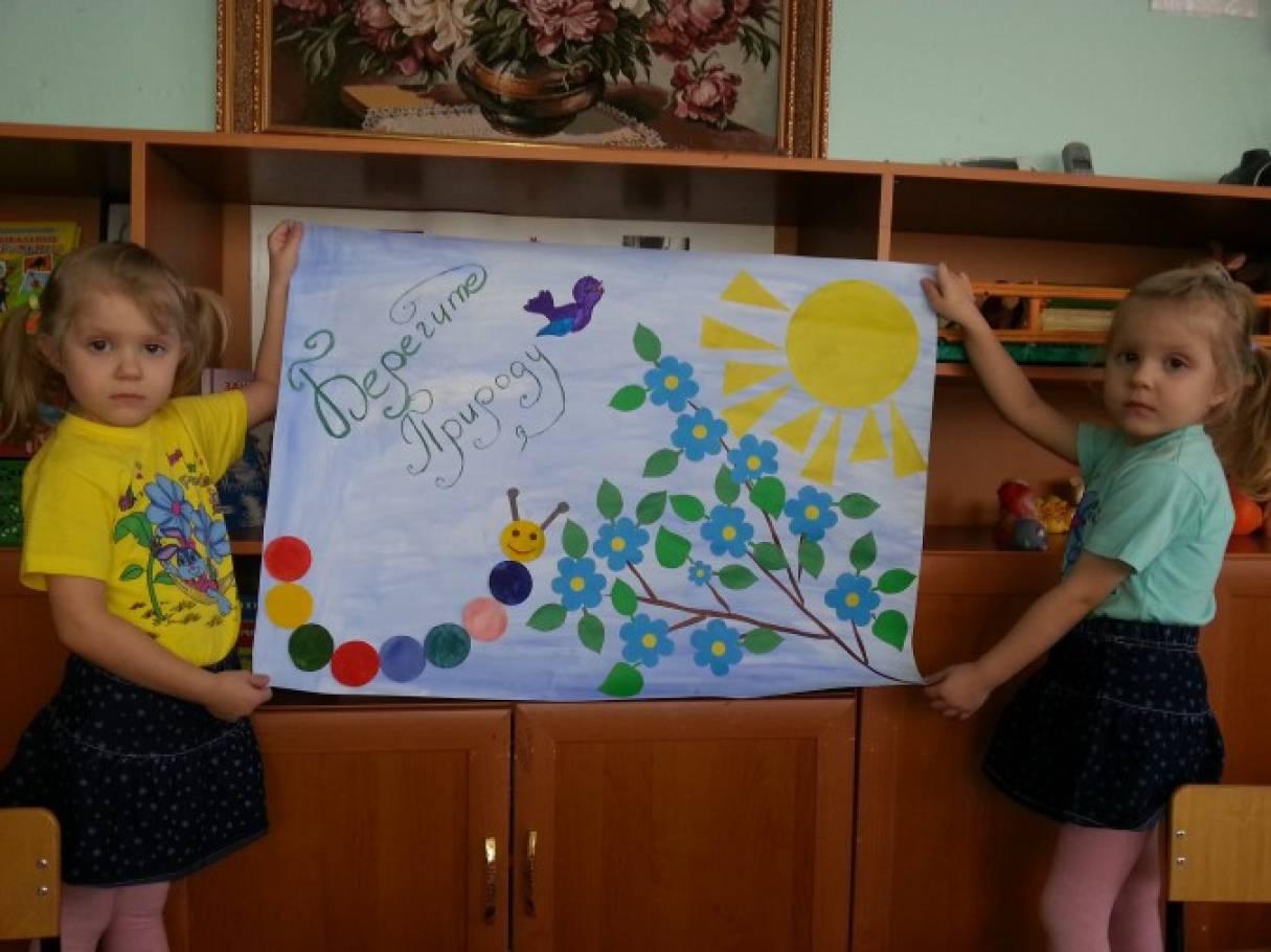 Картинки дети и взрослые берегите природу