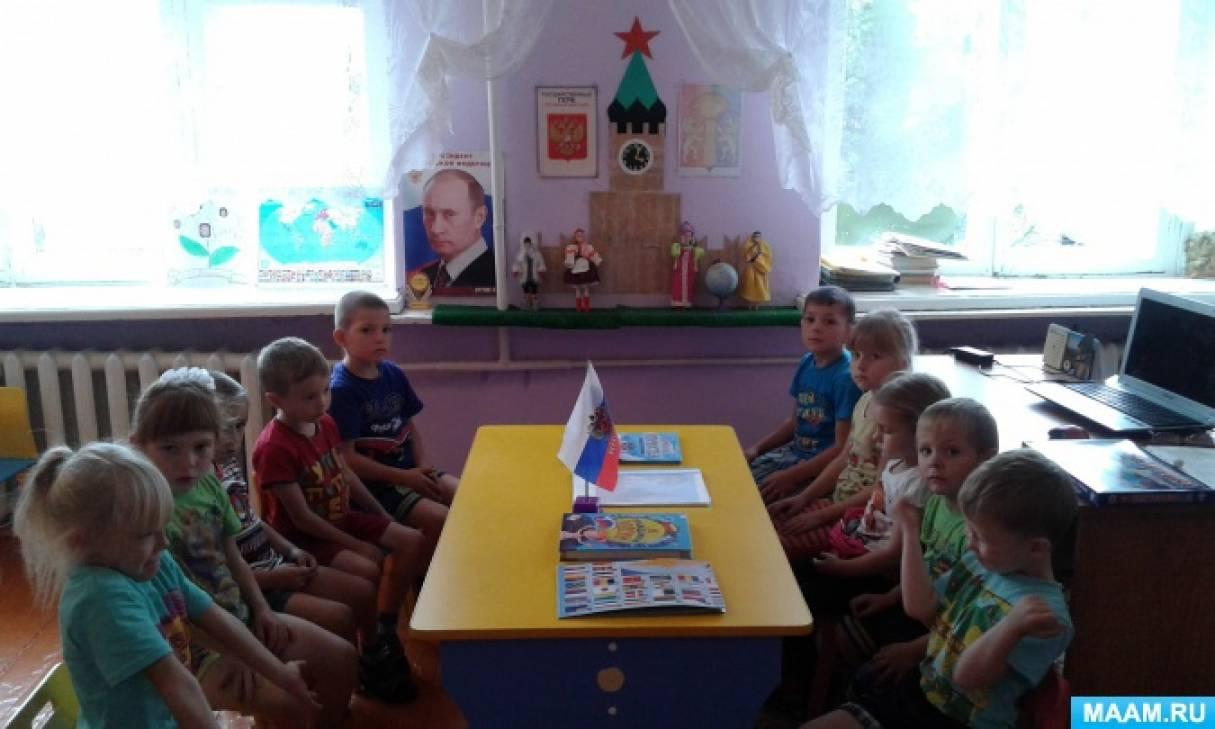 Занятие по патриотическому воспитанию в старшей группе